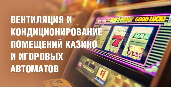 Проектирование вентиляции в казино, игровых залах можно ли играть в карты в баре